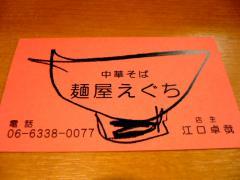 中華そば 麺屋えぐち