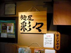 麺屋 彩々