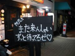団長のお見送り~