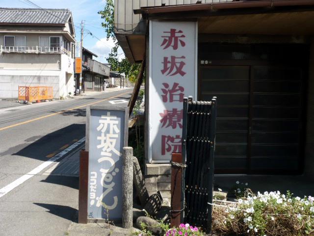 赤坂製麺所