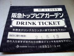 ドリンクチケット