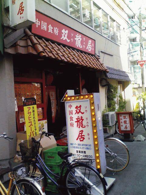 中国食府 双龍居
