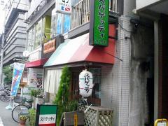 スパゲッティ専門店 タブキ