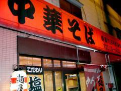 麺屋 7.5HZ 東住吉店