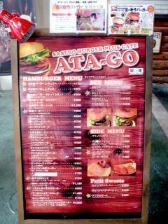 『ATA-GO』