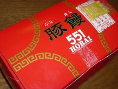 551の豚饅