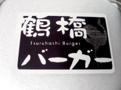 鶴橋カルビバーガー 通常