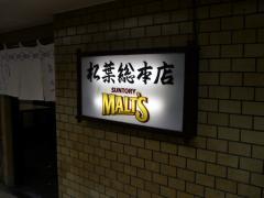 松葉総本店