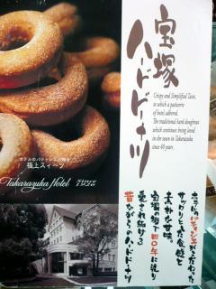 宝塚ハードドーナツ