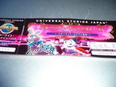 マジカルスターライトパレード チケット