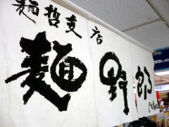麺野郎by麺哲