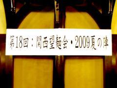 第18回:関西望麺会・2009夏の陣オフ