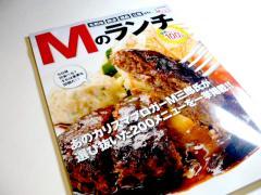 Mのランチ