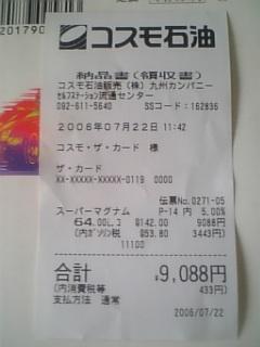 060722_140029.jpg