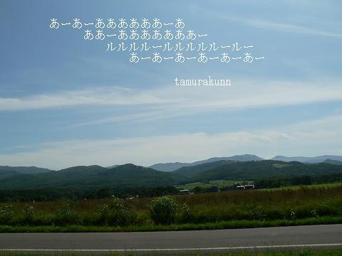 北海道だな