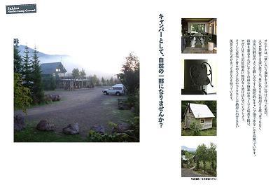 サヒナキャンプ場