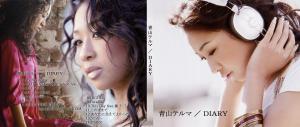 青山テルマ/DIARY