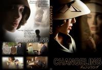 チェンジリング ~CHANGELING~