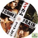 アイカムウィズザレイン ~ I COME WITH THE RAIN ~