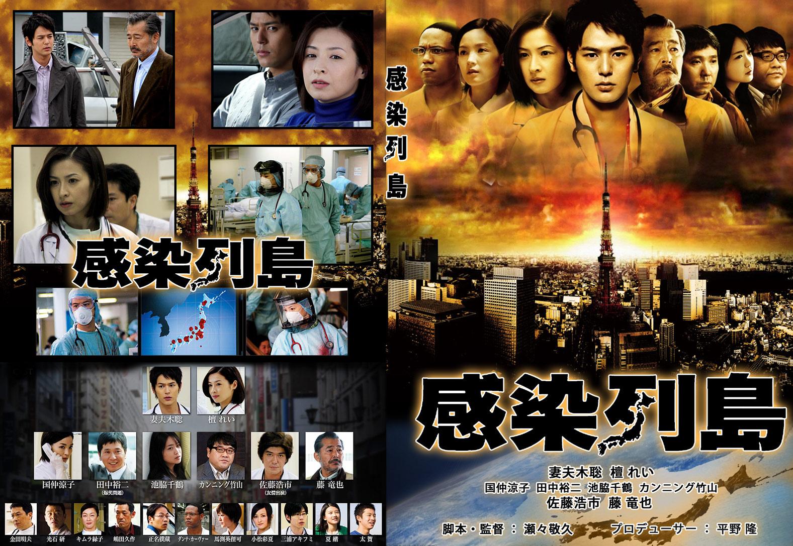 映画 感染 列島