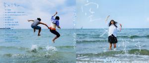 キマグレン ~ 「空×少年」