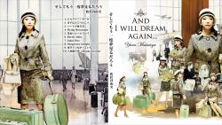 松任谷由美 ~ AND I WILL DREAM AGAIN ~