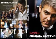 フィクサー~MICHAEL CLAYTON~