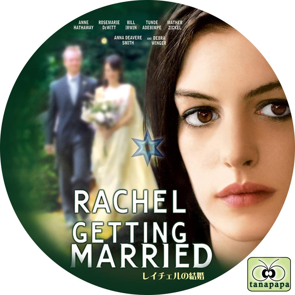 tanapapa 自作ラベル保管庫 レイチェルの結婚 ~ RACHEL GETTING MARRIED