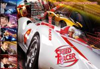 スピード・レーサー ~SPEED RACER~
