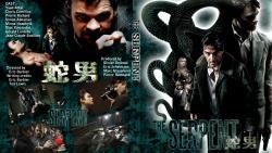 蛇男 ~The Serpent~
