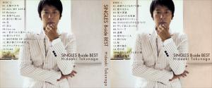 徳永英明 ~SINGLES B-side BEST~