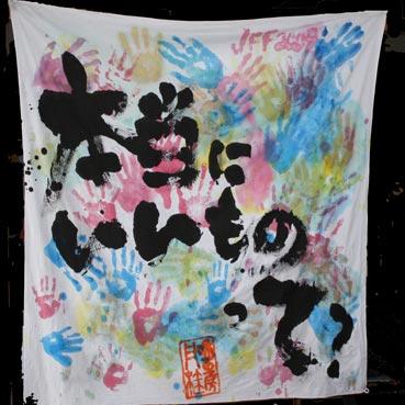 jff_090505-iimono.jpg