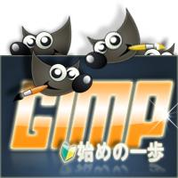 GIMP始めの一歩