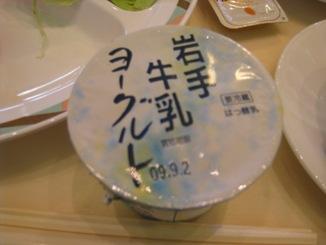 岩手牛乳ヨーグルト