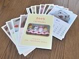 手作りカレンダー2009