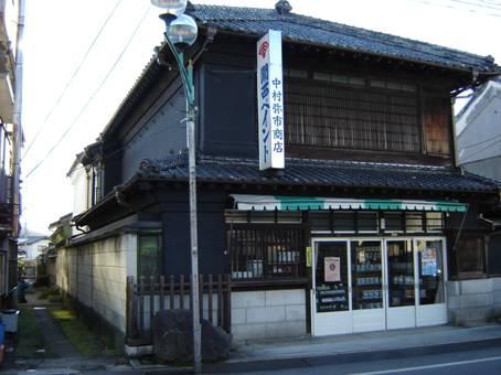 中村弥市商店
