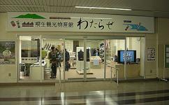 桐生観光物産館1