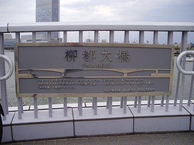 201028柳都大橋