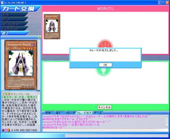 ミックスチーム戦③-6