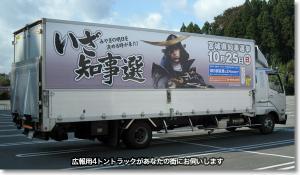 pr-truck.jpg