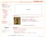 聖桜騎士団仮HP構想図