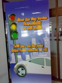 タイで国際免許証を取得03