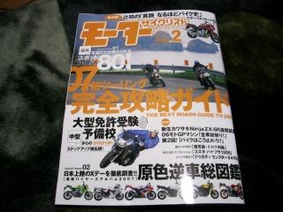 モーターサイクリスト2007年2月号