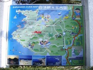 白浜観光案内図