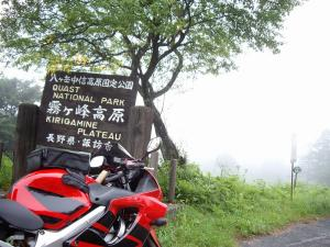 霧ケ峰高原