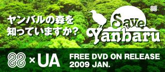 yanbaru_banner.jpg