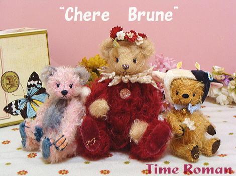 Chere Bruneさま
