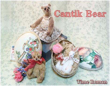 """""""Cantik Bear""""さま"""