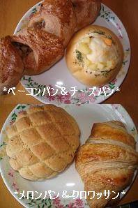 ベーコンパン&チーズパン