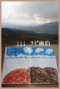 風景 byちび